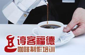 咖啡师职业标准咖师就业培训