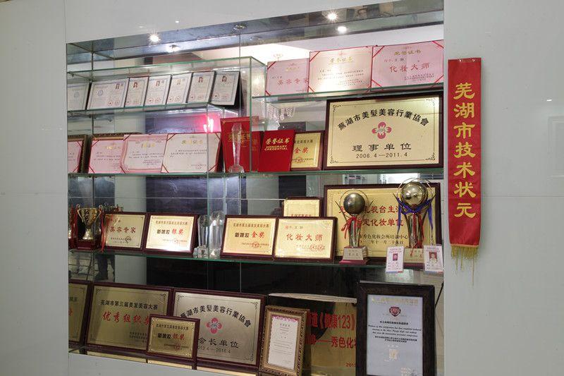 蚌埠秀色化妆培训学校 证书