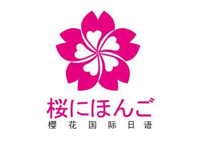 苏州樱花日语