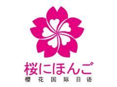 昆山樱花日语培训学校