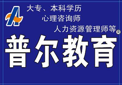 南京普尔教育