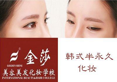 徐州韩式半永久化妆
