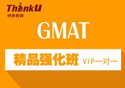 GMAT精品强化班1对1vip