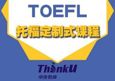 上海托福定制式课程