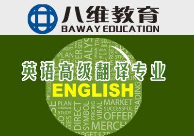 八维英语高级翻译专业