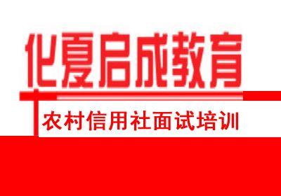 福建省农村信用社面试培训