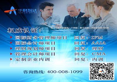 北京理财规划师价格