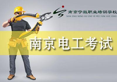 南京电工考试