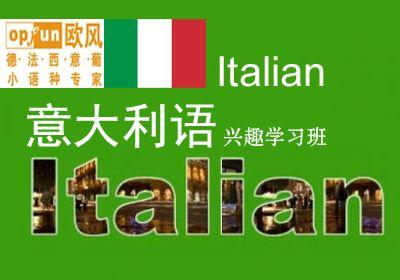 常州热情意大利语兴趣学习班