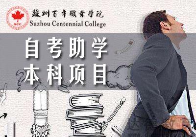 苏州科技大学自考助学本科项目