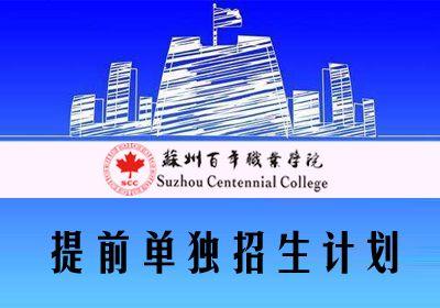 江苏百年职业学院大专及双大专提前单独招生计划