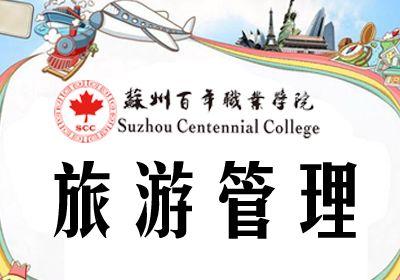 苏州百年职业学院旅游管理专业大专学历文凭班