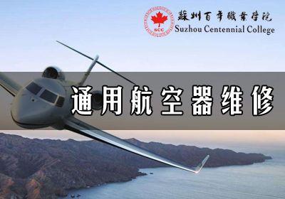 苏州百年职业学院通用航空器维修专业大专学历班