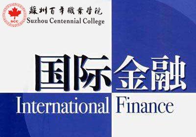 苏州百年职业学院国际金融专业大专学历班