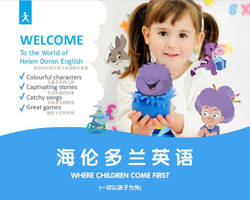 杭州海伦多兰英语培训课程