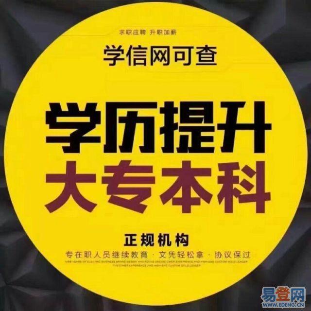 中国传媒大学现代远程教育学历招生简章
