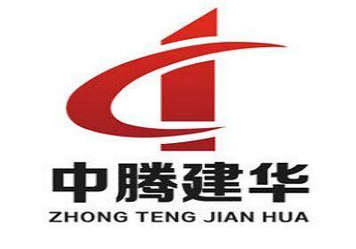 北京中腾建华建筑考证培训中心