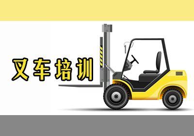 郑州叉车培训