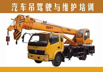 郑州汽车吊驾驶与维护培训